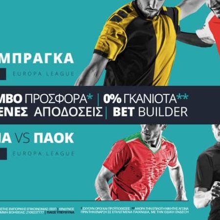 AEK & ΠΑΟΚ παίζουν με σούπερ προσφορά*