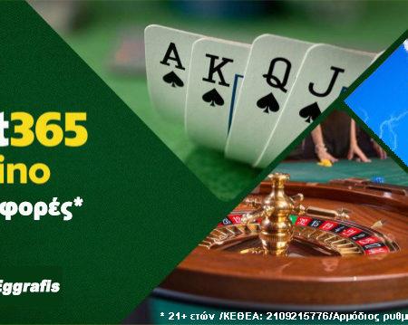 Περιπέτεια σε διαφορετικούς… κόσμους στο καζίνο της bet365