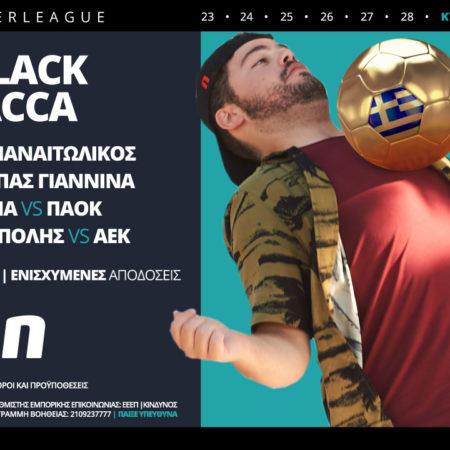 Σούπερ προσφορά* στα ματς του ελληνικού πρωταθλήματος!