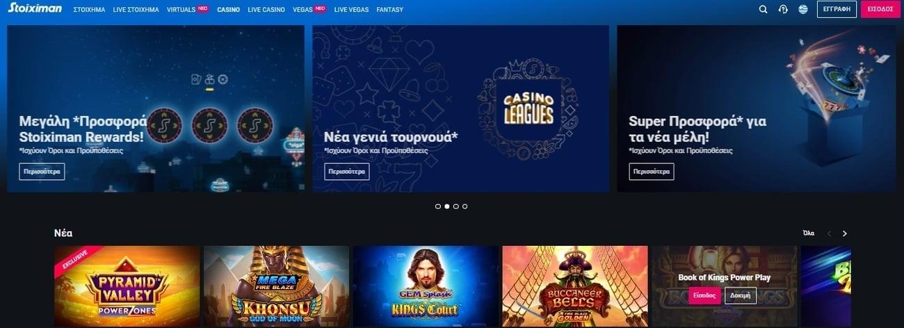 stoiximan-casino-rewards